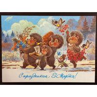 Зарубин С праздником 8 Марта 1993 г. Чистая открытка СССР