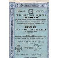 """Пай в 100 рублей. Русское товарищество """"Нефть"""", 1914 г."""