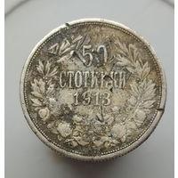 50 стотинок Болгария 1913 года СЕРЕБРО 2,5 гр Болгария из личной коллекции лот 10