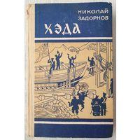 Хэда, Николай Задорнов