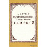 Святый благоверный великий князь Александр Ярославич Невский