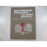 Iлюстраваная храналогiя гiсторыi Беларусi : Ад старажытнасцi да пачатку ХХ ст.