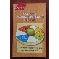 В.Л. Клюни, Основы экономической теории (для ССУЗов), 2005