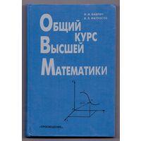 Баврин И.И., Матросов В.Л. Общий курс высшей математики
