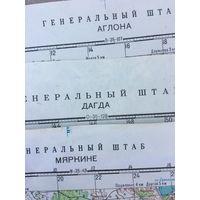 3 карты  Генерального штаба СССР- Аглона, Дагда, Мяркине.  цена  за 1.
