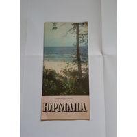 Туристическая схема Юрмала, 1979