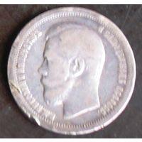50 копеек 1899 РИ Николай II