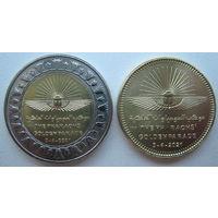 Египет 1 фунт + 50 пиастров 2021 г. Золотой парад фараонов. Цена за пару