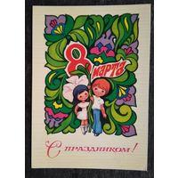 Фалалеев И. С праздником 8 марта. Дети. 1980 г. Чистая.