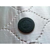1 коп 1892 года -нечастая монетка