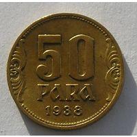 Югославия 50 Пара 1938 (4)
