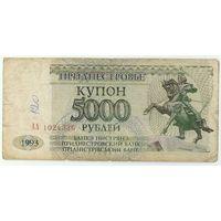 Приднестровье 5000 рублей 1993 год.