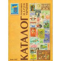 Каталог почтовых  марок Украины 1918-97 (2 книги) бумажные