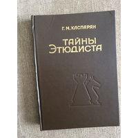 Г.М.Каспарян Тайны Этюдиста