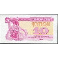 Украина. 10 карбованцев образца 1991 года, P84. UNC.