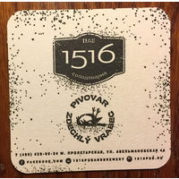 "Подставка под пиво паба-пивоварни ""1516"" No 5"