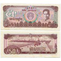 Камбоджа. 50 риелей (образца 1992 года, P35, aUNC)