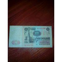 100 рублей 1961 год серия замещения ЯА. Редкая!!!