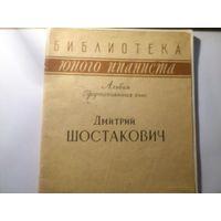 Дмитрий Шостокович. Альбом фортепьянных пьес 1959 г.
