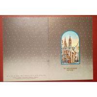 Жилис. Новогодняя открытка. Прибалтика. 1986 г. Двойная. Подписана