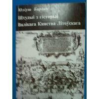 Штудыі з гісторыі Вялікага Княства Літоўскага