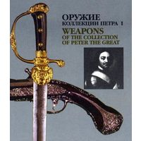 Оружие коллекции Петра I/Weapons of the collection of Peter the Great