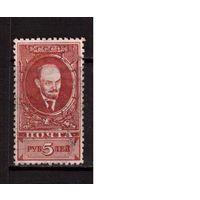 СССР-1925 (Заг.98В)  гаш.(перф. 10 3/4), Стандарт, Ленин