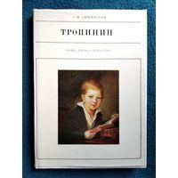 А.М. Амшинская  Тропинин // Серия: Жизнь в искусстве
