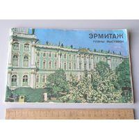 ЭРМИТАЖ Планы выставок путеводитель 1980 год