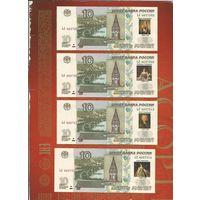 """Банкноты 10 рублей с надпечатками """"Российские императоры"""" (цветные) 13 шт."""