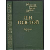 Л.Толстой. Избранное.