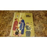Мой первый букет - Я. Тайц - рассказы для начальной школы, Детская литература, 1970, рис. Зегера, Селиверстова, Молоканова, Кадушкина, Шикина, Короткина