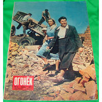 Журнал Огонек. Июнь 1957.