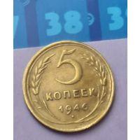 5 копеек 1946 года СССР Красивая монета!