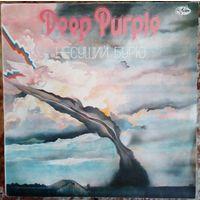 "Deep Purple ""Несущий бурю"""