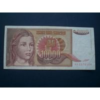 10 000 динар 1992 г.