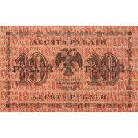10 рублей 1918 АА-053 КМ#89