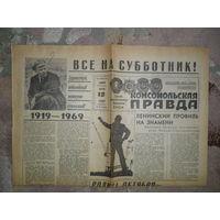 Комсомольская Правда, 12 апреля 1969г. День Космонавтики.
