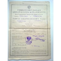 Документ 1938г г.Волковыск