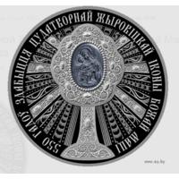 550 лет обретения чудотворной Жировичской иконы.