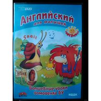 ИДДК Английский для малышей DVD (Лицензия)