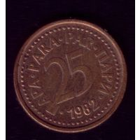 25 пара 1982 год Югославия