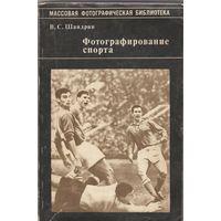 """Книга """"Фотографирование спорта"""" 1981 г."""