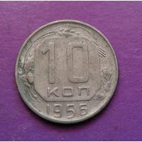 10 копеек 1956 года СССР #05