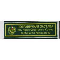 Пограничная застава им.героя Советского Союза лейтенанта Кижеватова