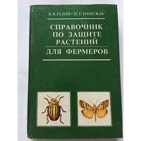 Книга Гулий Справочник по защите растений для фермеров 1992г 457 стр
