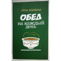 Айна Клявиня - Обед на каждый день (1986). Латышская кухня