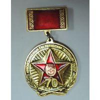 """Значок """"70 лет Белорусскому военному округу"""". Алюминий."""