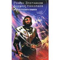 Правило русского спецназа.Роман Злотников, Андрей Николаев
