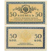 Россия. 50 копеек (образца 1915 года, P31, aUNC)